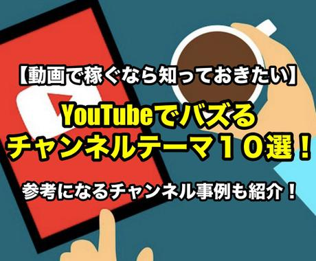 動画で稼ぐなら必須のバズるチャンネルテーマ教えます YouTubeでアクセスが集まるチャンネルテーマ知ってます? イメージ1