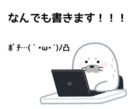カテゴリなんでもOK!1000円で執筆します 読みやすい、見やすい記事の執筆を心がけております。 イメージ1