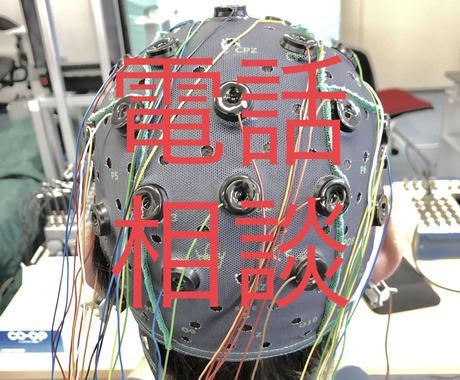 脳科学者が相談に乗ります 慶應大学院で脳科学の研究をしています。 イメージ1