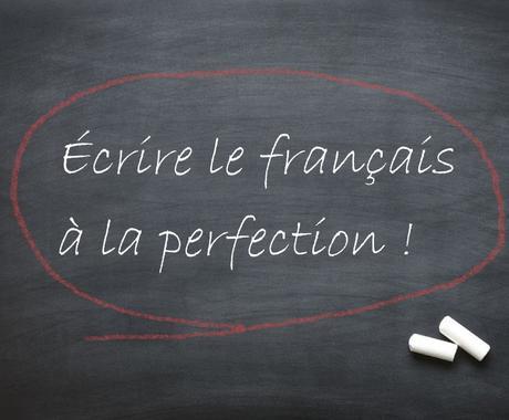 フランス語ネイティブがフランス語の文章を添削します 研究論文からお手紙まで様々な目的でご利用いただいています イメージ1