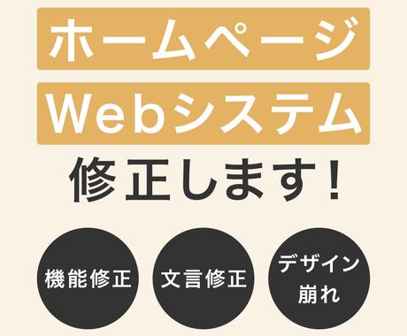 Web開発のことなら!機能や文言修正など行います 【個人・法人両方可】PHP・JS・HTML・CSS等に対応 イメージ1