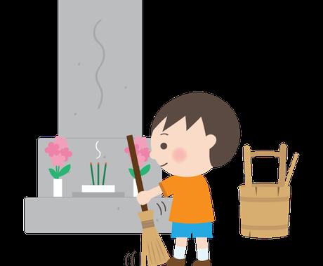 お墓参り・お掃除 代行致します ◇兵庫県垂水区、西区、須磨区、明石市 イメージ1