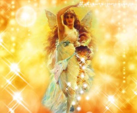 豊かさの女神アバンダンティア伝授+相談できます 豊かさついて聞きたいこと・ご相談をプラス☆ イメージ1