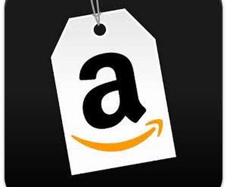 amazonマーケットプレイスを使う転売術教えます 新しい転売方法を探している方へ イメージ1