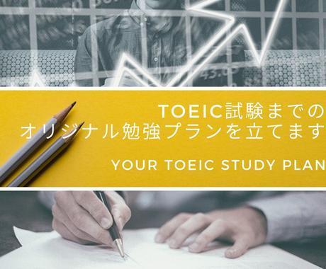 TOEIC試験までのオリジナル勉強プランを立てます 効率的に勉強してスコアUP!オプションで毎日メッセージ等あり イメージ1