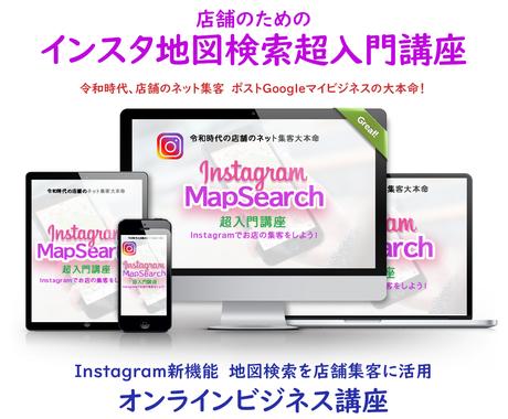 インスタからお店に集客!インスタ地図検索教えます 今話題のInstagram地図検索の設定方法を解説します イメージ1