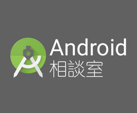 Android開発の相談に乗ります 【学生専用】悩み事を解決したい!ペアプロしたい!など イメージ1
