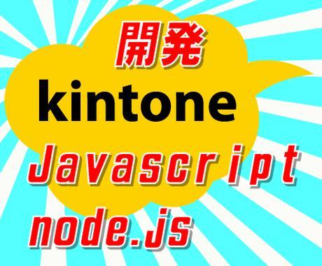 kintone Javascript開発します kintoneの各種APIにて営業支援アプリ開発実績あり イメージ1