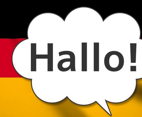 ドイツのことで困ったら!ーご相談にのります 旅行、滞在、生活など  すぐ役に立つヒントをお伝えします! イメージ1