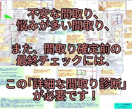 住宅の間取りを徹底チェック、詳しくアドバイスします 一級建築士takumiの間取り診断! イメージ1