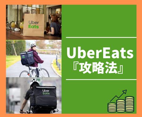 UberEats『攻略法』伝授します 転職先ゼロ、スキルゼロ、社会不適合者でも稼げた秘密。。。 イメージ1