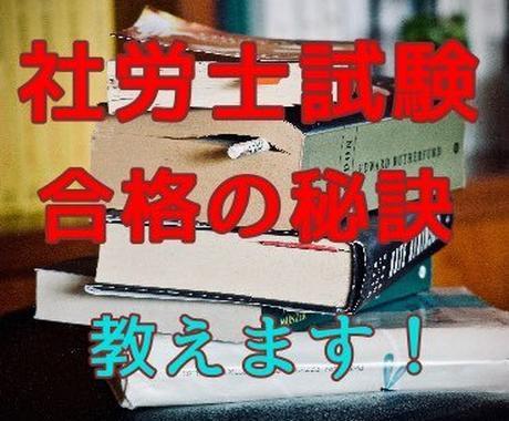 社労士試験独学合格の勉強法など解説します これから受験なされる方、現在勉強中の方へ イメージ1