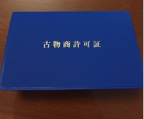 古物営業許可証の取得方法レクチャー致します。兵庫県公安委員会許可  第631101500033号 イメージ1