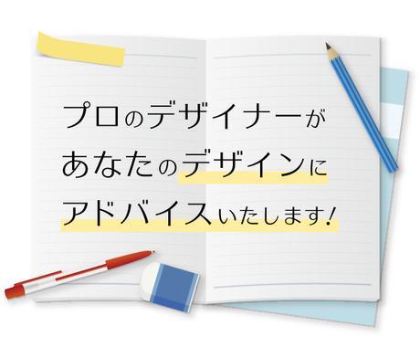 プロデザイナーがあなたのデザインにアドバイスします デザインのアドバイスが欲しい方、勉強中の方におすすめ! イメージ1