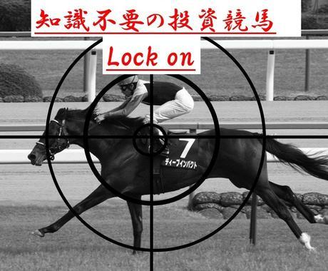 競馬で的中率を高めるための法則を教えます 知識不要でその日から始められる投資競馬シリーズ イメージ1