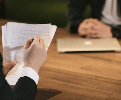 履歴書・ESの添削〜面接対策します 就職・転職活動を始める人へおすすめ!! イメージ1