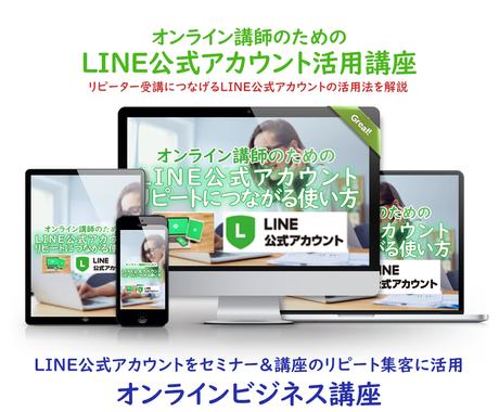オンライン講師向けLINEイケてるの活用法教えます オンライン講師に特化したLINE公式アカウントの活用法を解説 イメージ1