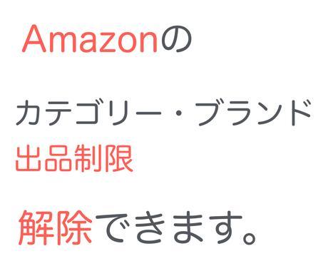 Amazon出品のブランド・カテゴリ制限解除します 身近なお店を使った方法です。何度でも出品制限を解除できます。 イメージ1