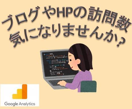 HPやブログの訪問数を知りたい方、お手伝いします Googleアカウントがあれば誰でも簡単アクセス解析 イメージ1