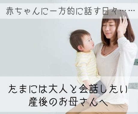 産後のお母さんのお話をお聞きします ★★たまには会話のキャッチボールを楽しみたいお母さんへ★★ イメージ1