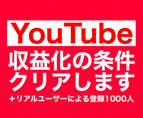 YouTubeチャンネル登録者1000人追加します 悩めるYouTuberに朗報!チャンネルの成長をお助け♪ イメージ1