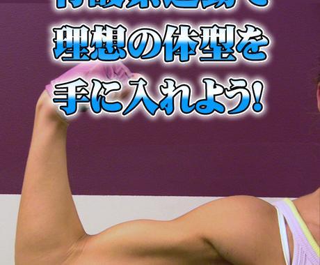 あなたを有酸素運動で理想の体型に イメージ1