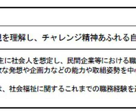 大阪市採用試験 行政(26-34)エントリーシート添削 【これまでの経験でいたこと】編 イメージ1
