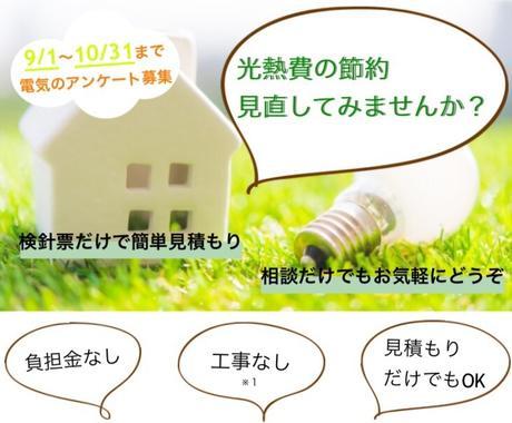 増税ピンチ!電気代の節約に貢献します 電気代の節約を実現、支出削減のサポート イメージ1