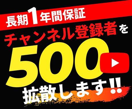 Youtubeチャンネル登録者500人拡散します 安心の1年間保証!高品質!追加オプションでさらにお得 イメージ1