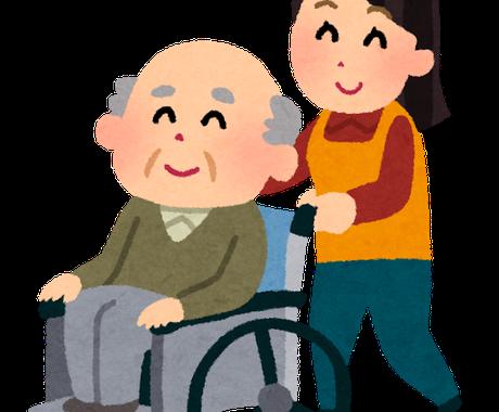 介護のお悩みご相談にのります 特別養護老人ホームで働く現役介護福祉士です イメージ1