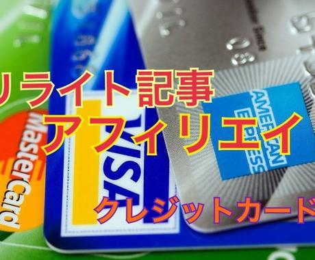 リライト用クレジットカード関連50記事を提供します 金融・クレジットカード関連のブログ記事になります イメージ1