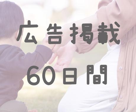 パパママ向けサイトに60日間広告掲載します Google/Yahoo検索トップページ多数! イメージ1