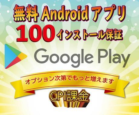 Android(アンドロイド)無料アプリ宣伝します 【保証付】CPI広告/100インストール保証/ASO対策不要 イメージ1