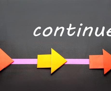 継続力・習慣力をつける方法をお伝えします 「分かっているのに継続できない」を変えるために イメージ1