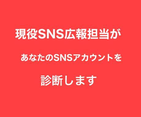 現役広報担当者がSNSアカウントを診断します Instagram、Twitter、LINEなど イメージ1