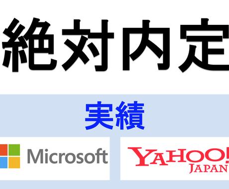 絶対内定!2016年度版ーMicrosoft、Yahoo!JAPANのOBが提供ーES、面接の極意 イメージ1