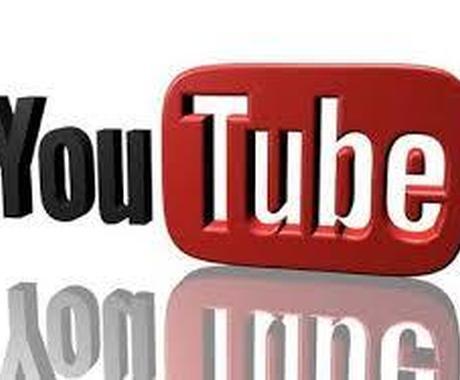 YOUTUBEチャンネル登録者、ビューを拡散します 安全安心読者ゲット、YOUTUBEで活躍しよう!100人〜 イメージ1