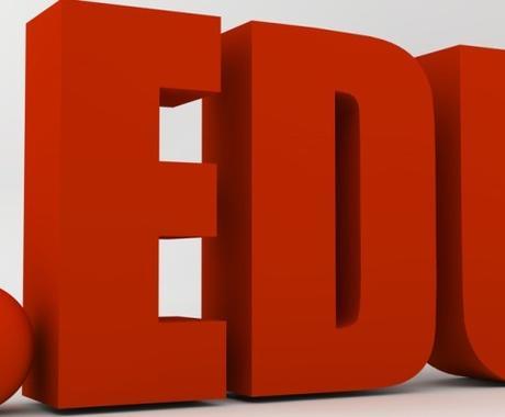 SEO対策!教育機関から150本バックリンクします SEO対策!教育機関ドメインから150本バックリンク被リンク イメージ1