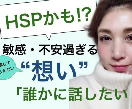 """HSP【敏感なあなたの人間関係】相談します HSP気質を""""認め""""上手く付き合っている私がお話を聞きます。 イメージ1"""