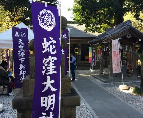 神社への参拝代行します 立身出世、金運アップの神社、東京都蛇窪神社への参拝代行! イメージ1