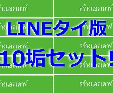 LINE公式タイ国版10個をお得に作成代行します ◆大人気タイ版LINE公式◆1アカウントあたりが@700円! イメージ1