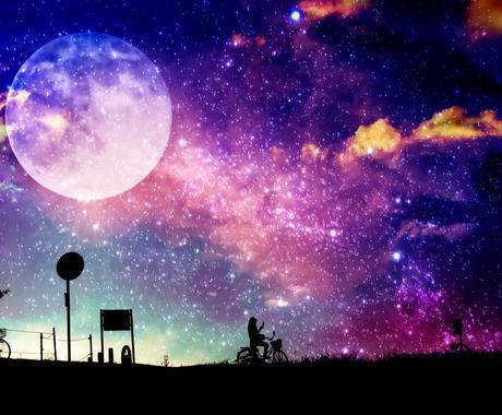 11月30日(月)ふたご座満月ヒーリングします あなたのお願い事を叶えるサポートヒーリング イメージ1