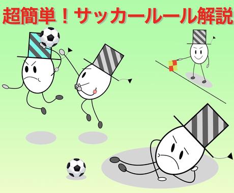 サッカーのルールはカンタン!超やさしく解説します ルールを知ってもっと楽しく観戦、子どものサッカーIQアップ イメージ1