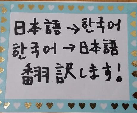 韓国語⇔日本語 翻訳いたします KPOP、記事、メール、留学の願書など何でも翻訳します! イメージ1