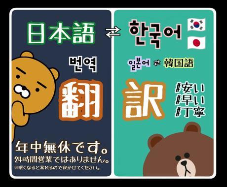 韓国語⇄日本語#翻訳(ネイティブ)致します 初回割引実施中(゚ー゚*)文字数制限なし❗ イメージ1