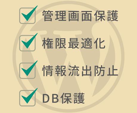 WordPressのセキュリティを向上させます サーバー、ログイン画面、ユーザー名などの大事な情報を守ります イメージ1