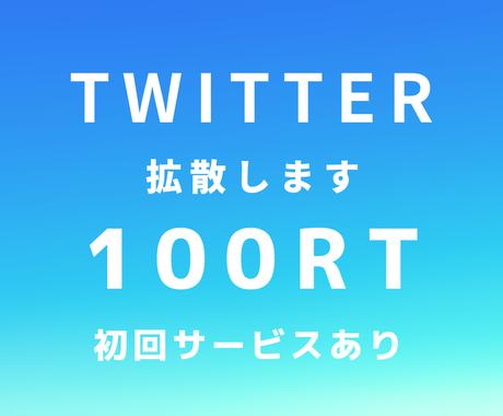 お試し1回無料!ツイート100RTまで拡散します SNS集客に欠かせないTwitterでの露出をサポートします イメージ1