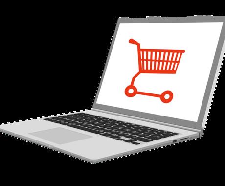 ECサイトでの商品のページの「SEO対策」します 成果報酬!グーグル1ページに上がらなければお代は頂きません。 イメージ1