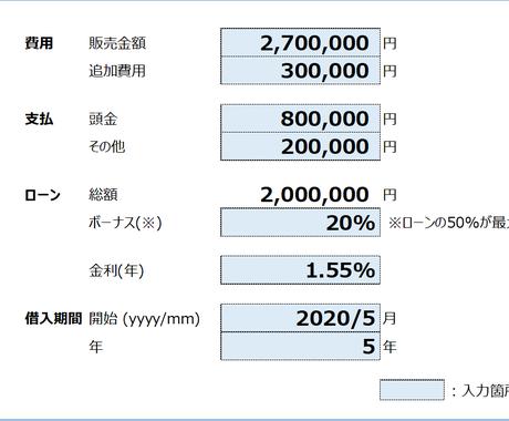 ローン金利を計算し、支払い総額と利息を概算します ローンの支払い総額と利息支払い分を簡単に計算します! イメージ1
