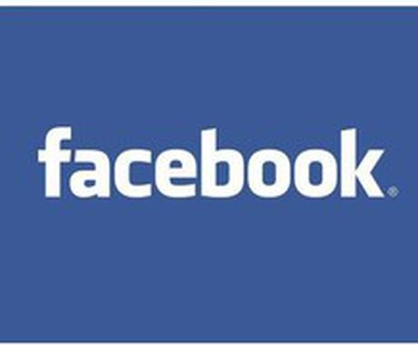facebookページでお困りの方へ。設定、運営、なんでもアドバイスします! イメージ1